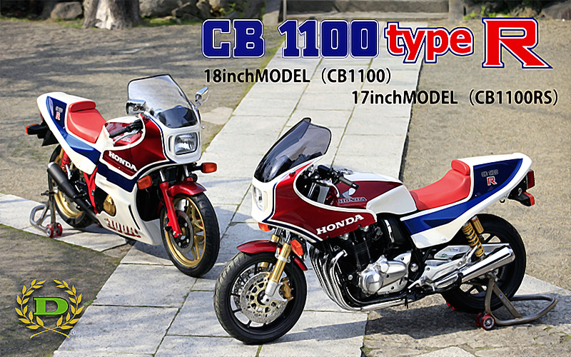 "DOREMI COLLECTION Challenge HONDA CB1100 Series into ""Type R"" Custom Model"